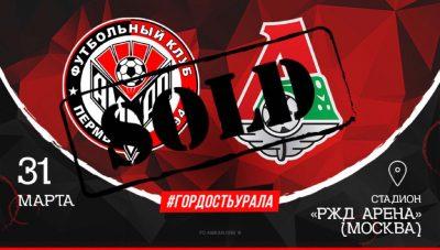 Amkar Perm sell home match to Lokomotiv Moscow